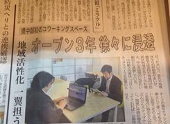 メディア出演・取材(静岡新聞社・社長TV)